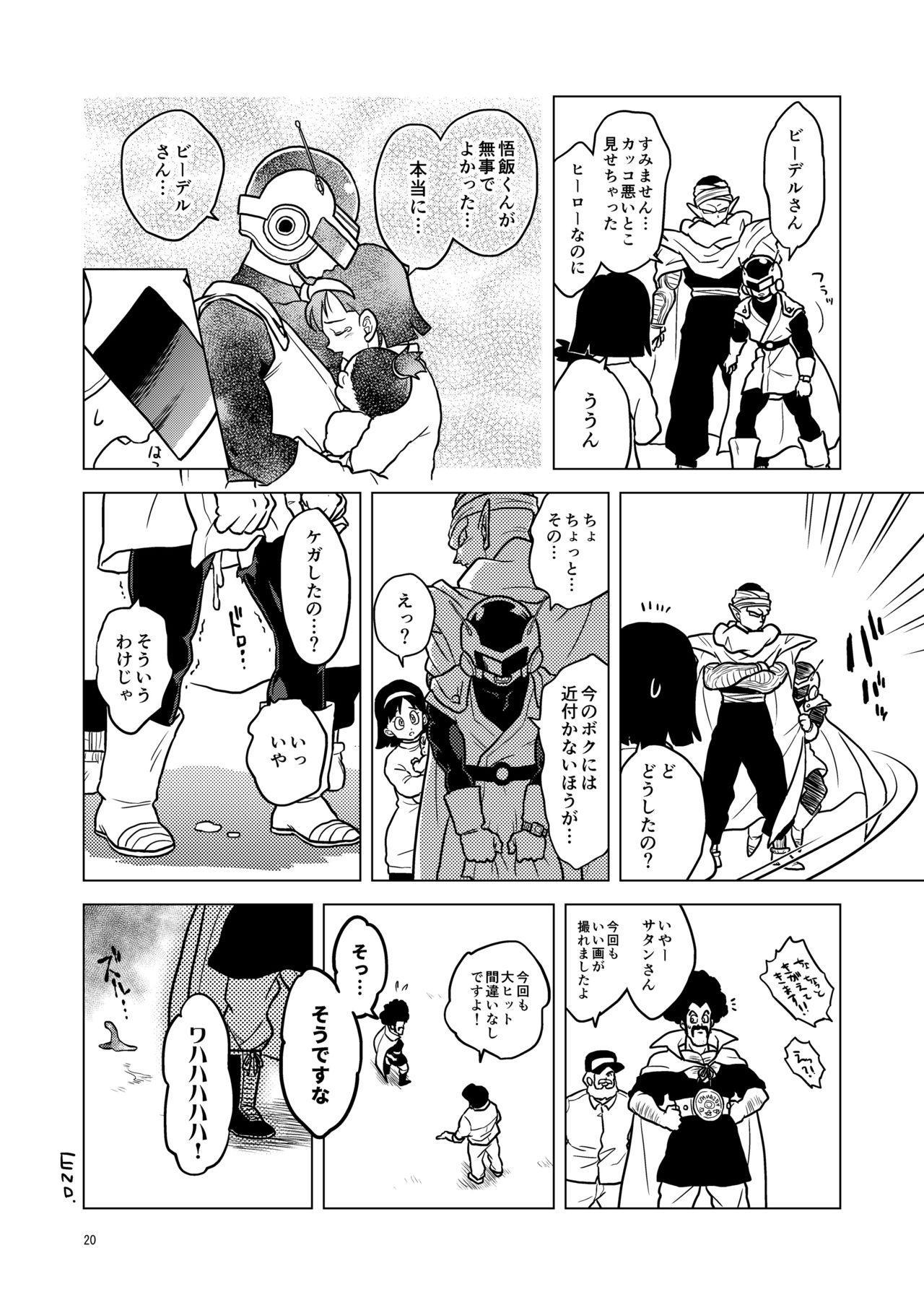 Great Saiyaman vs Shokushu Kaijin 19
