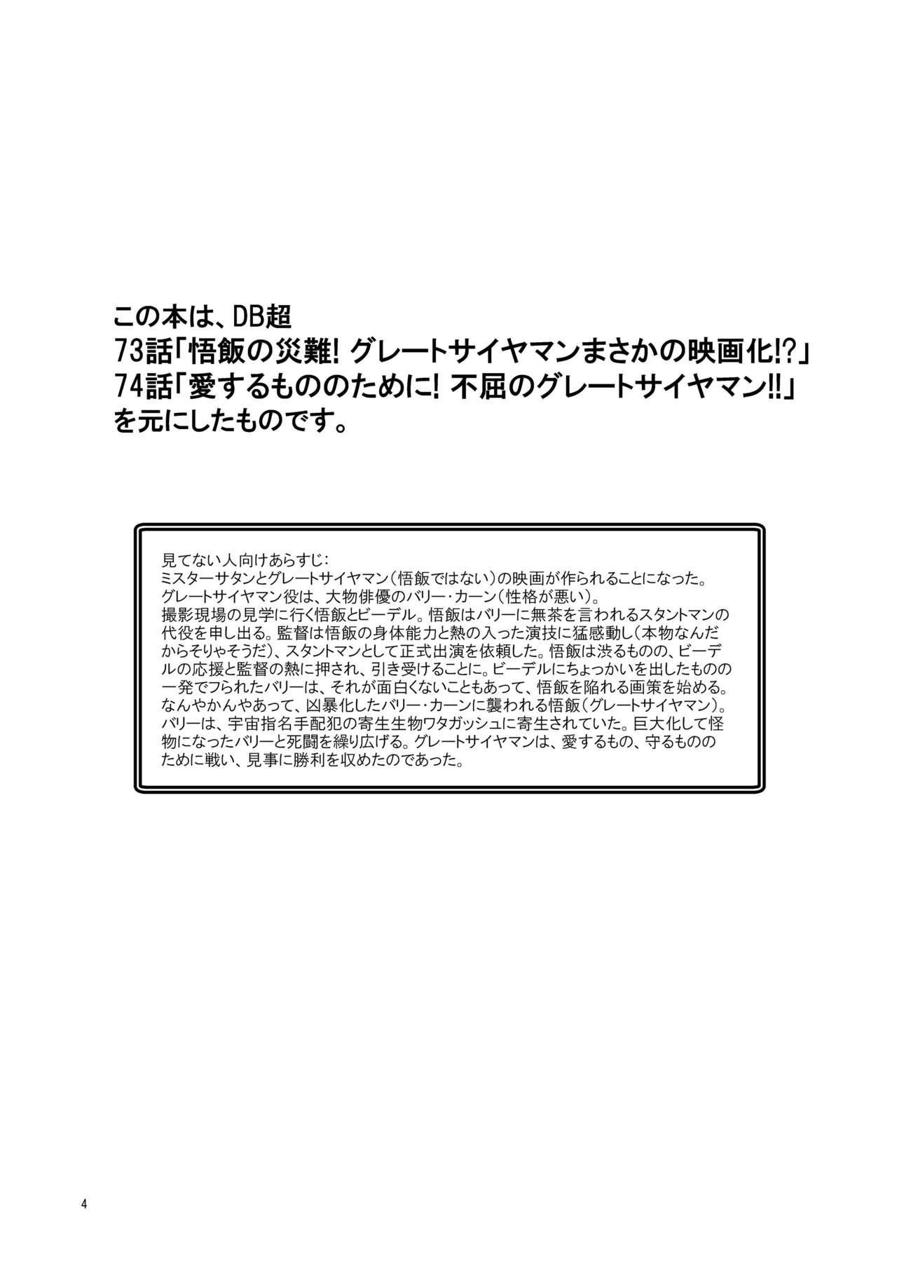 Great Saiyaman vs Shokushu Kaijin 3