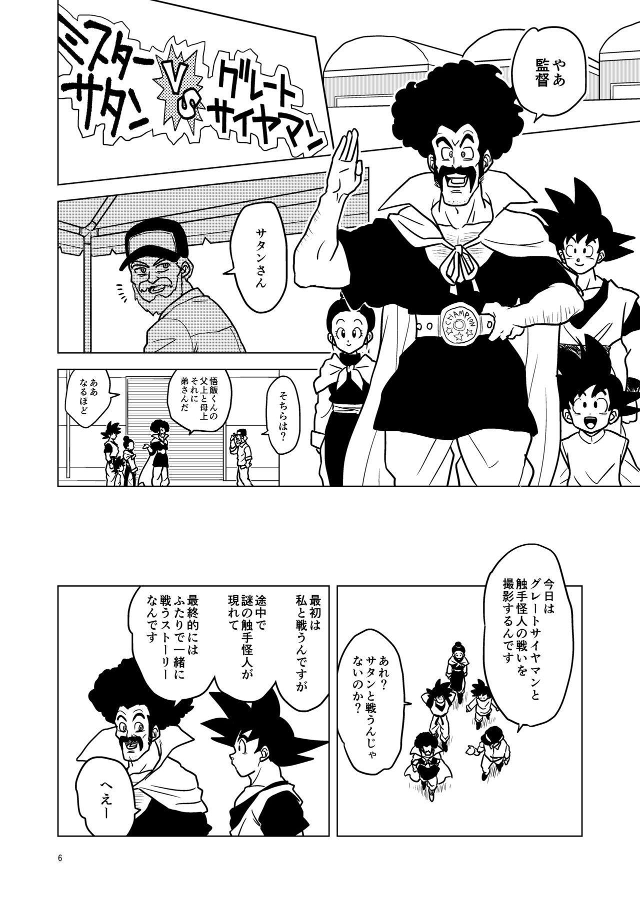 Great Saiyaman vs Shokushu Kaijin 5