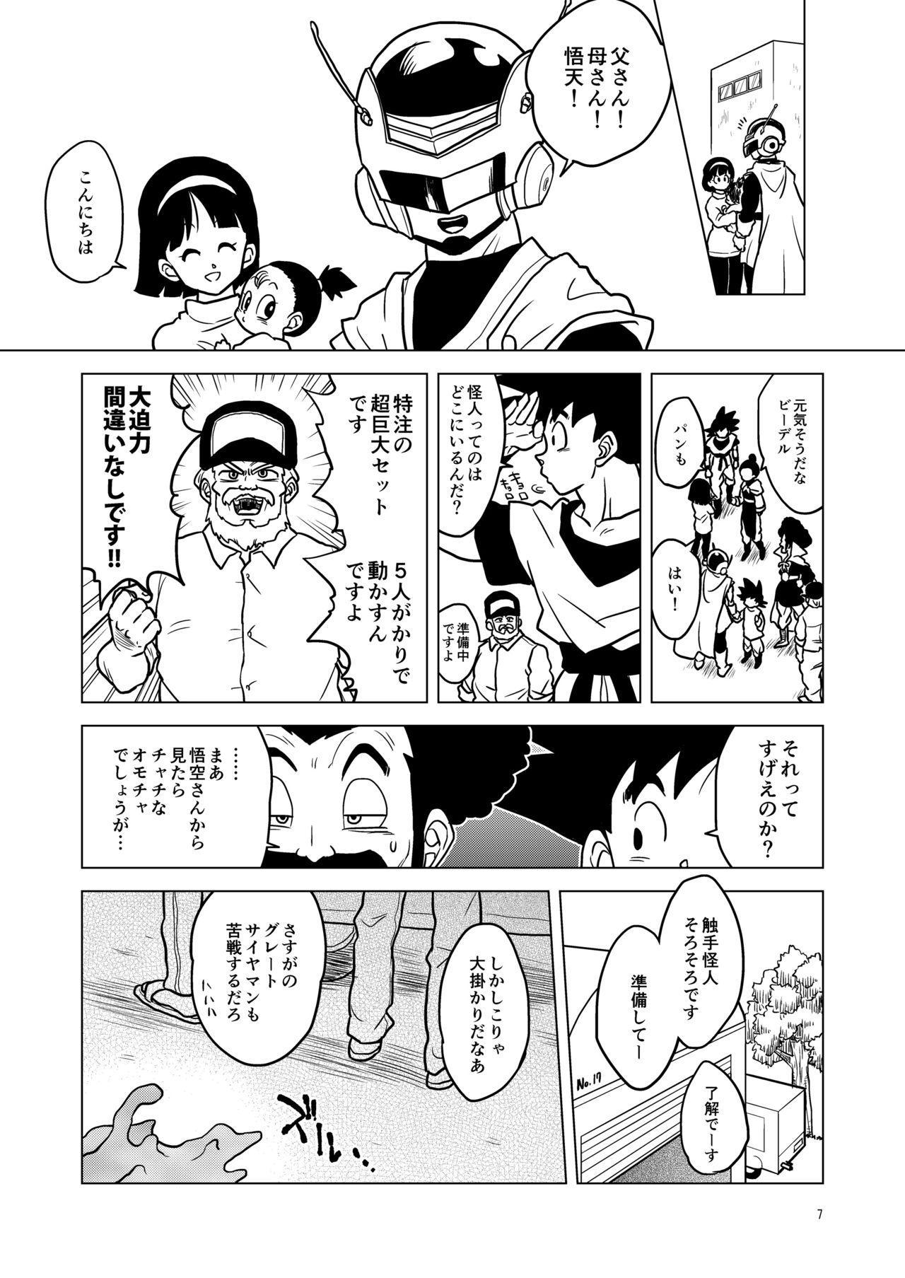 Great Saiyaman vs Shokushu Kaijin 6