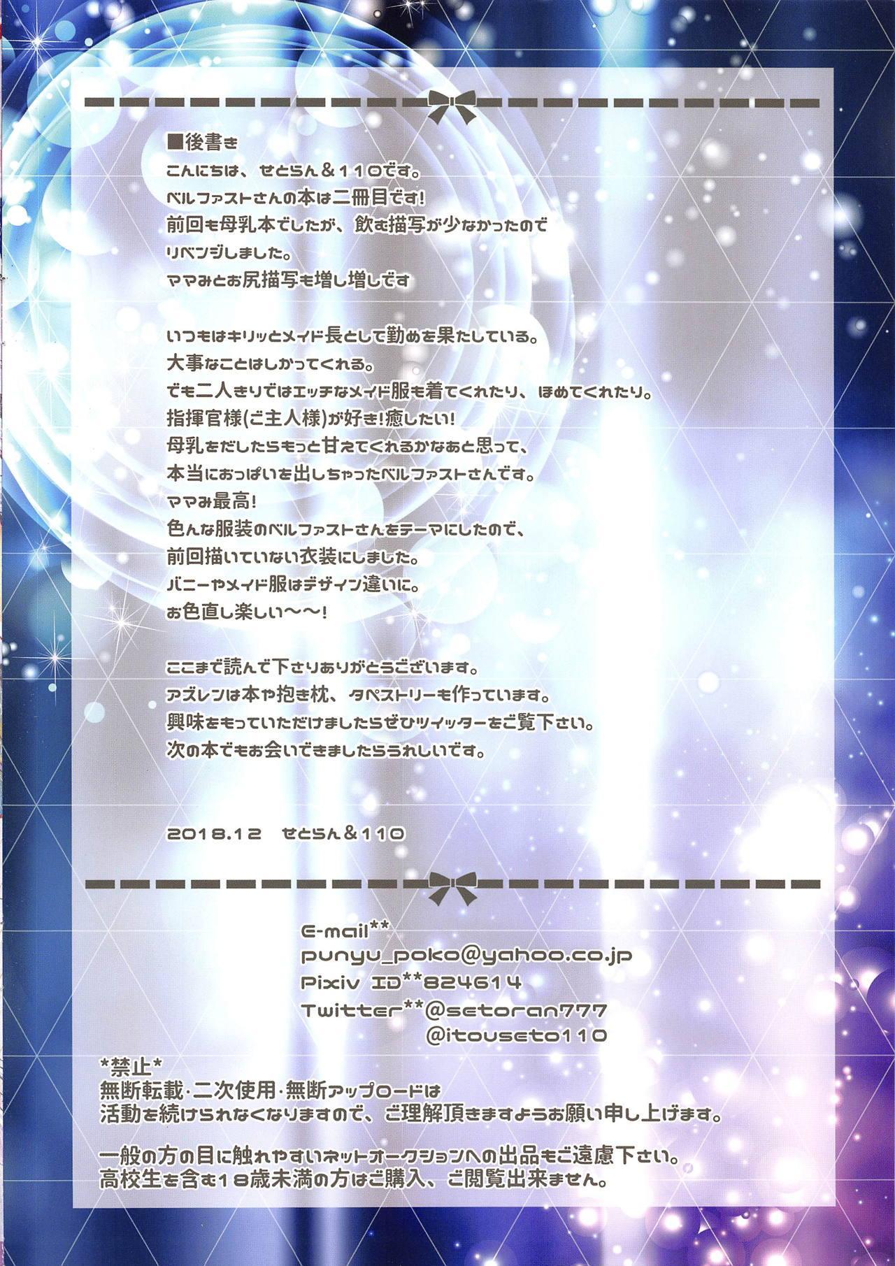 (C95) [Setoran, 110 (Itou Seto, Tanno Ran)] Goshujin-sama, Amaama H no Ojikan desu -Milk Maid-chou Mama ni Naru- (Azur Lane) 13
