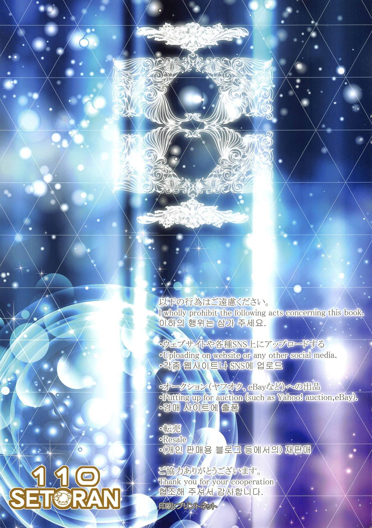 (C95) [Setoran, 110 (Itou Seto, Tanno Ran)] Goshujin-sama, Amaama H no Ojikan desu -Milk Maid-chou Mama ni Naru- (Azur Lane) 14