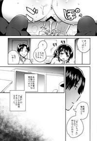 Imouto wa Kakezan ga Dekiru 2