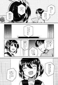 Imouto wa Kakezan ga Dekiru 8