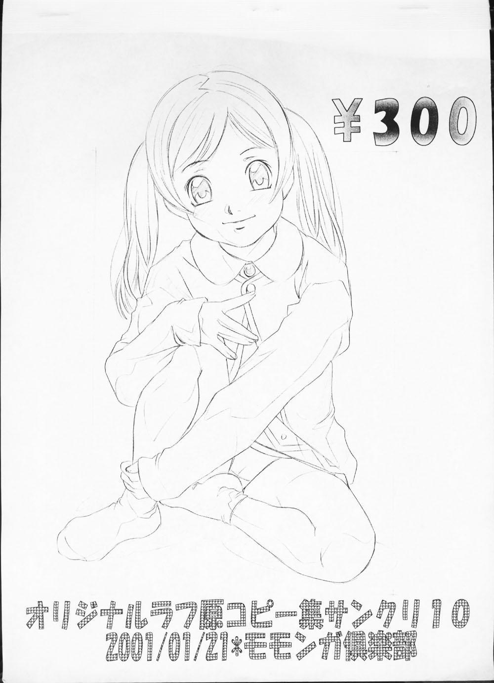 Original Rough Gen Copy shuu SC10 0