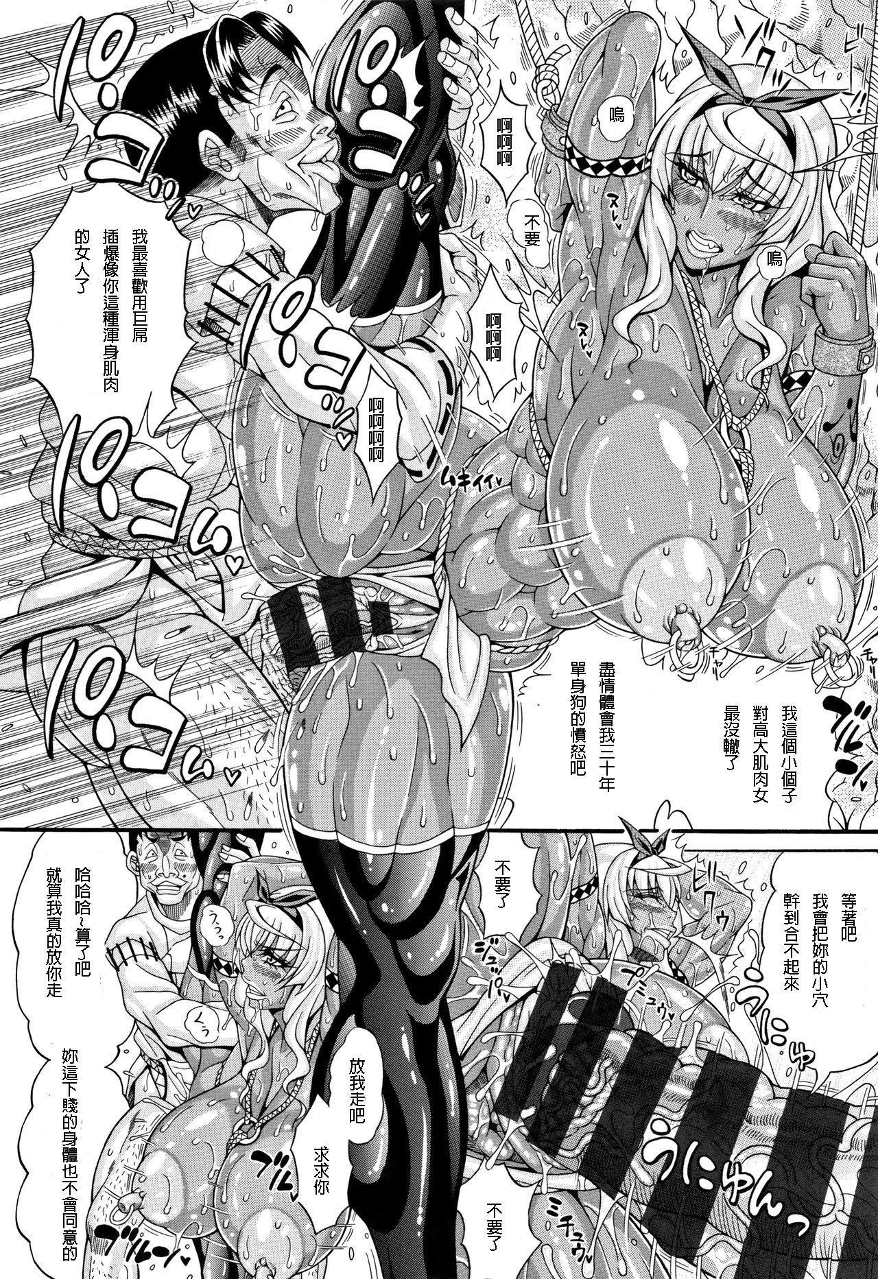 Mahoutsukai Musou 13