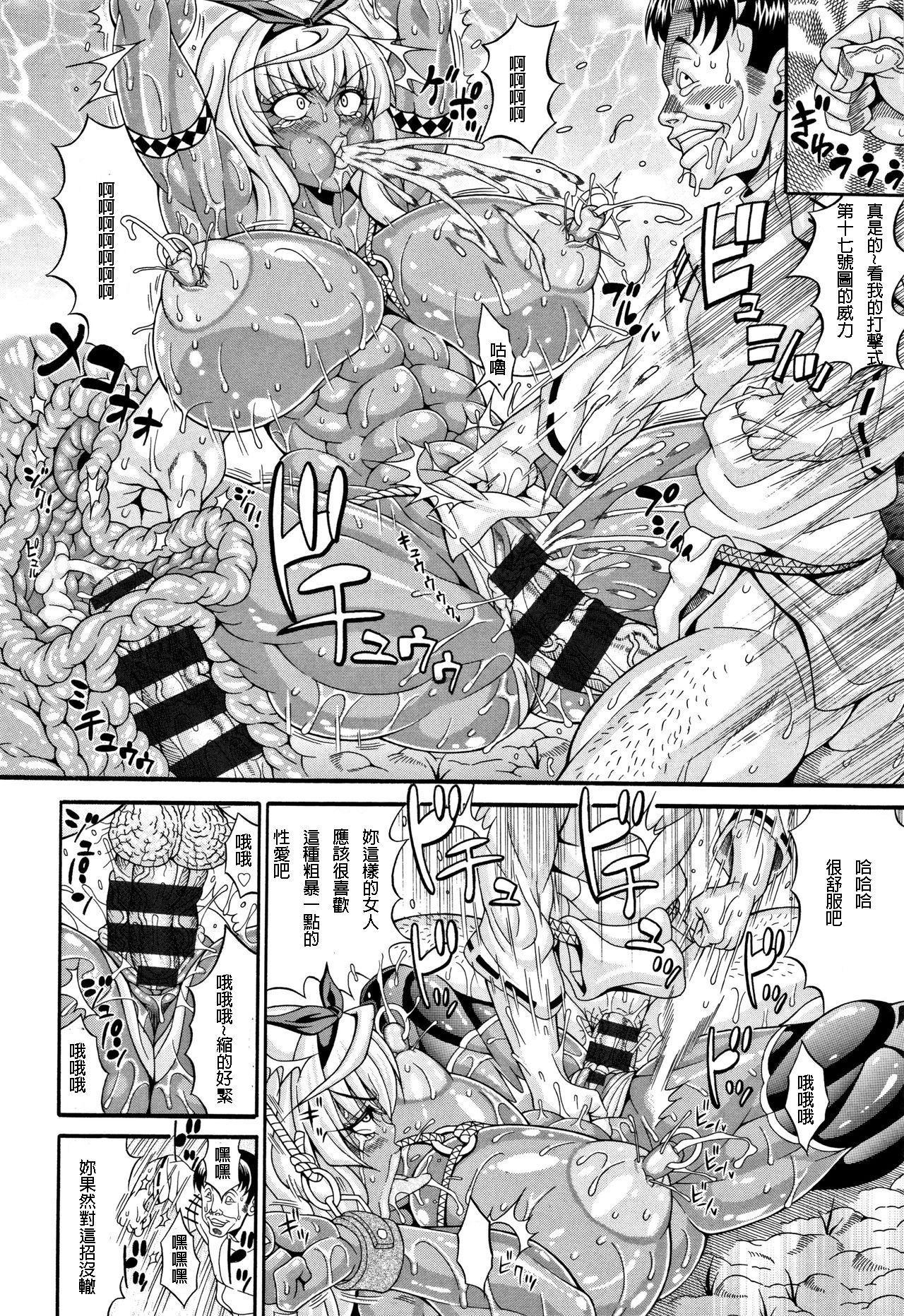 Mahoutsukai Musou 15