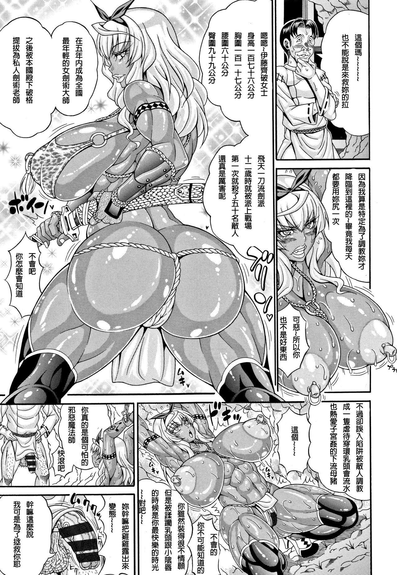 Mahoutsukai Musou 2