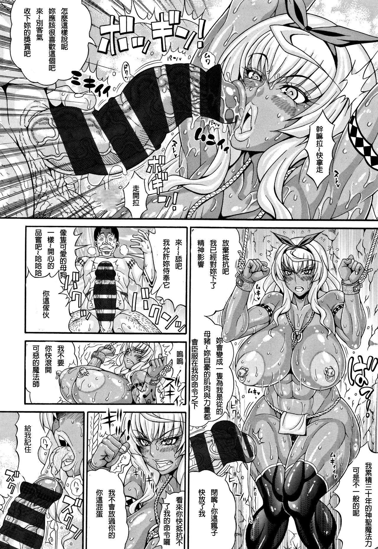 Mahoutsukai Musou 3