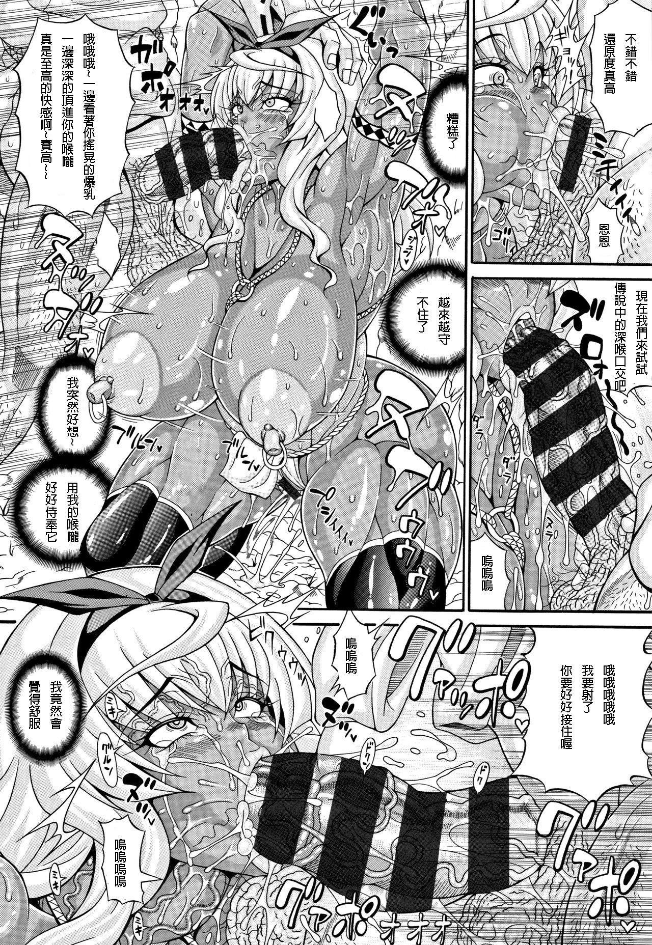 Mahoutsukai Musou 5