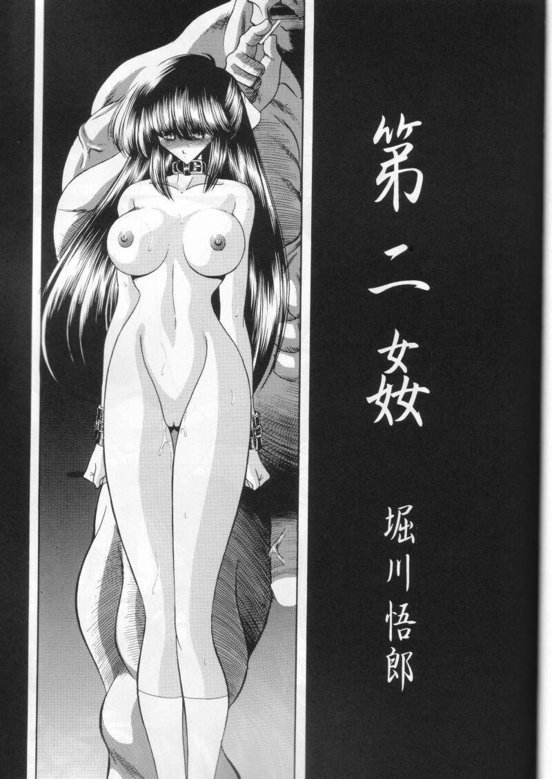 Dai Ni Kan 6
