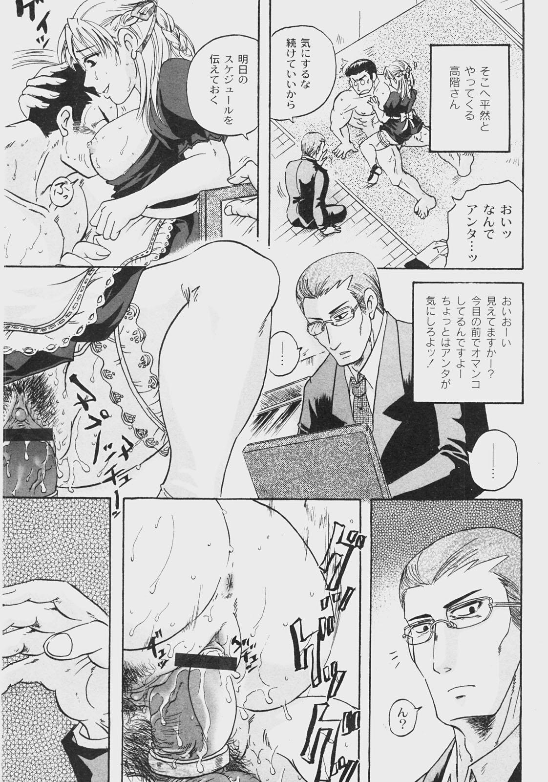Comic Moog 2008-07 239