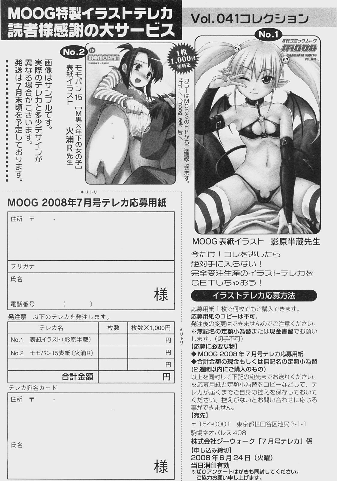 Comic Moog 2008-07 293
