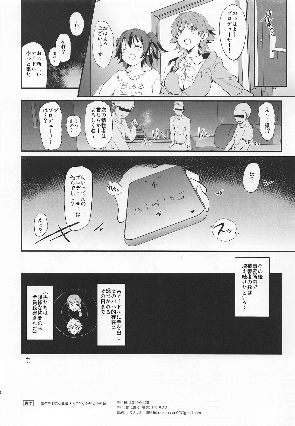 Sasaki Chie to Saimin Dosukebe Higaisha no Kai 18