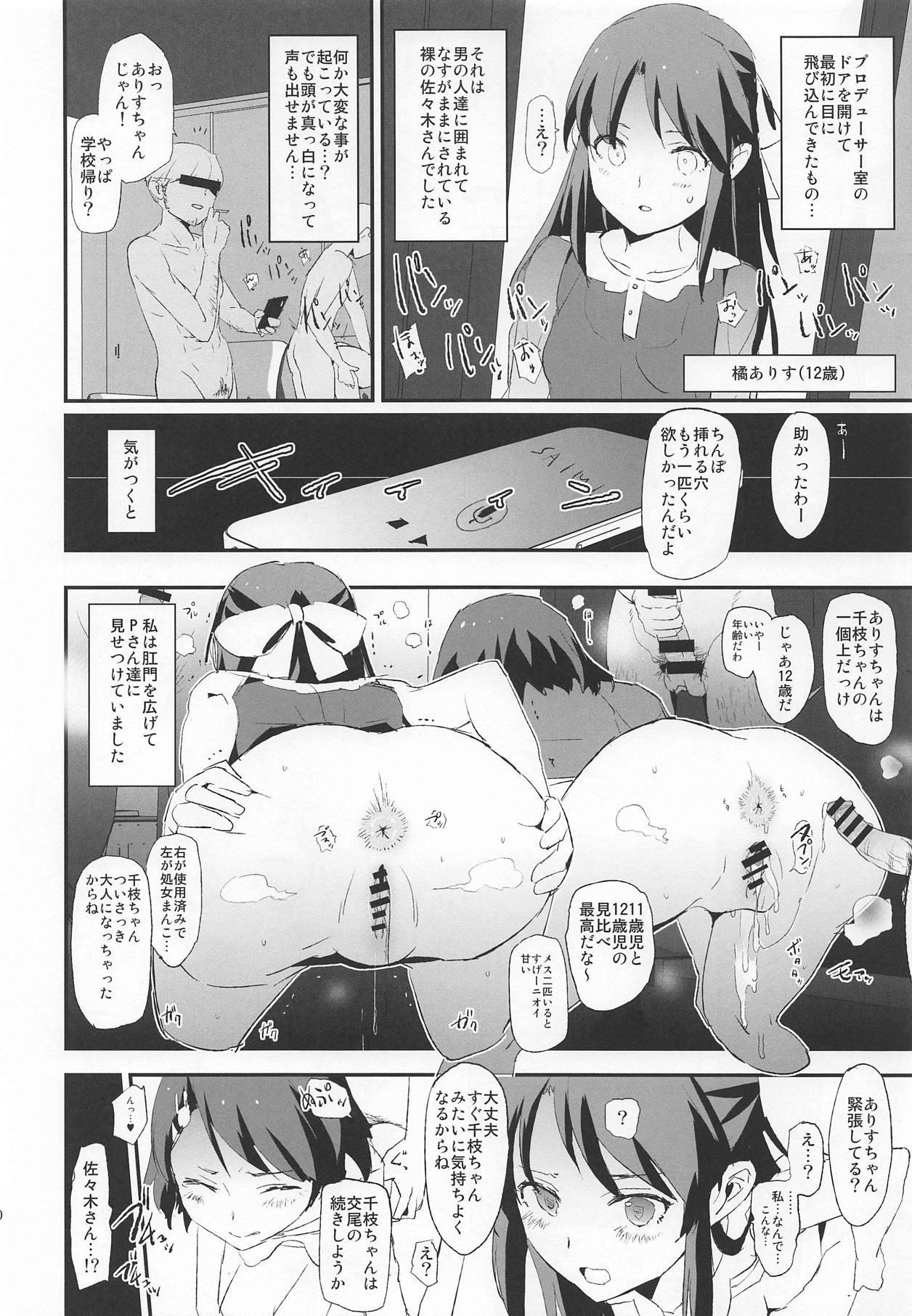 Sasaki Chie to Saimin Dosukebe Higaisha no Kai 8