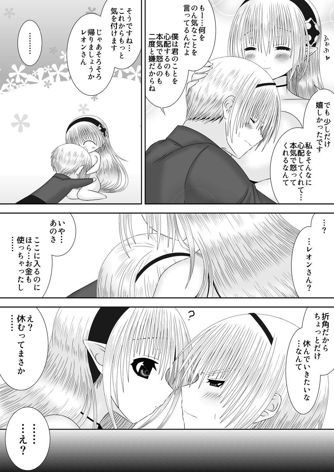 Danna-sama wa Shinpaishou 12