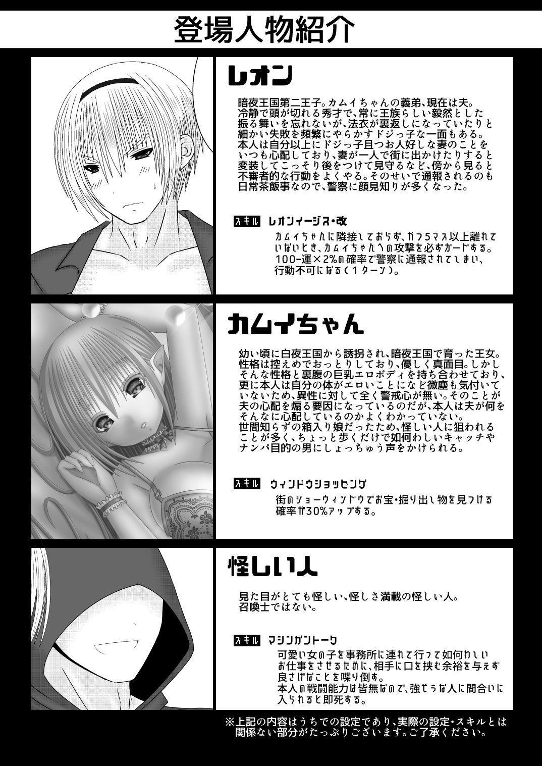 Danna-sama wa Shinpaishou 1