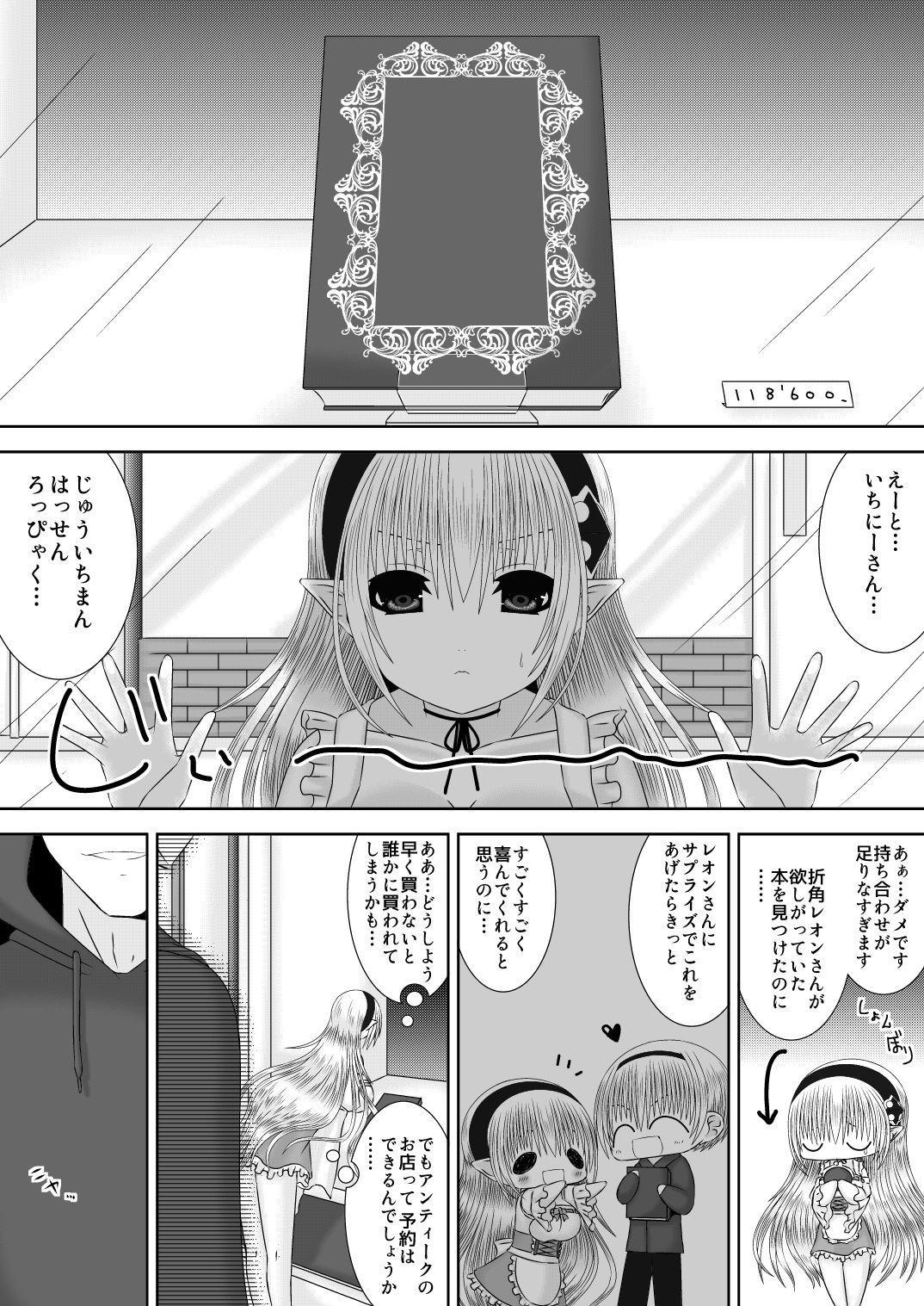 Danna-sama wa Shinpaishou 2
