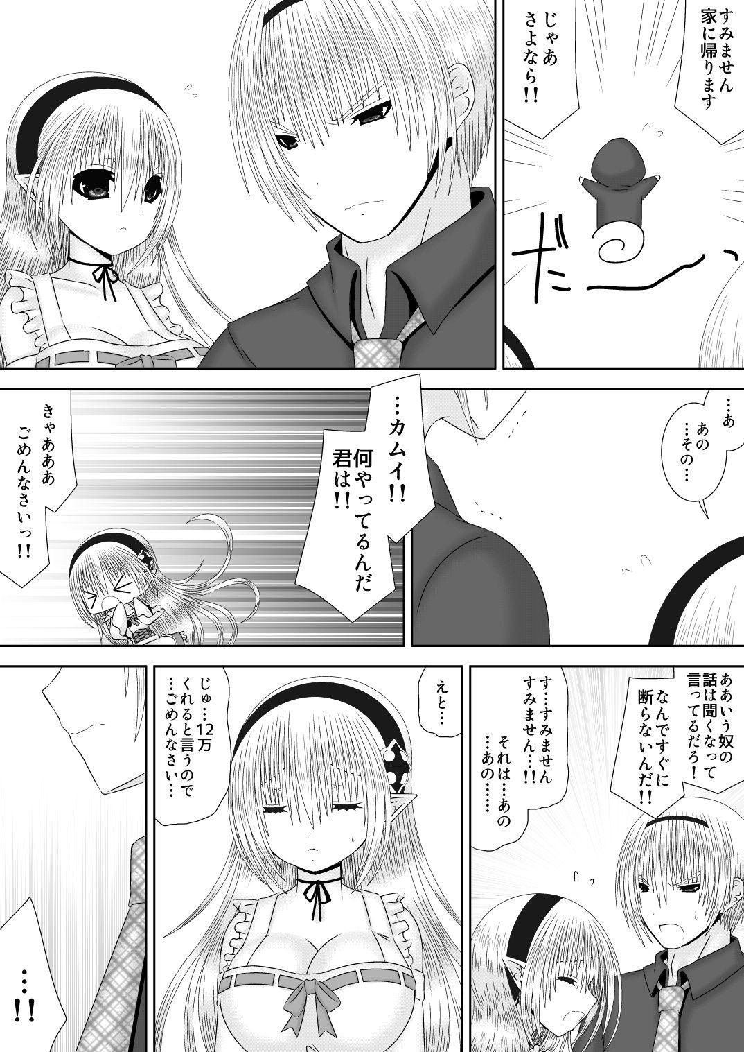 Danna-sama wa Shinpaishou 5