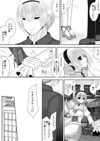 Danna-sama wa Shinpaishou 6