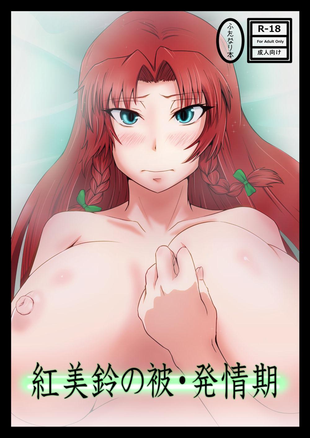 Hong Meiling no Hi - Hatsujouki 0