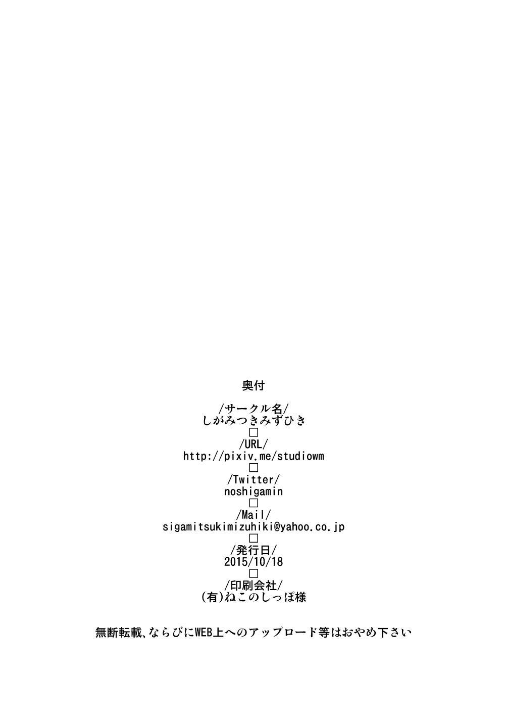 Hong Meiling no Hi - Hatsujouki 20