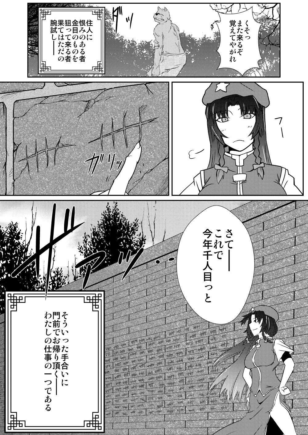 Hong Meiling no Hi - Hatsujouki 2