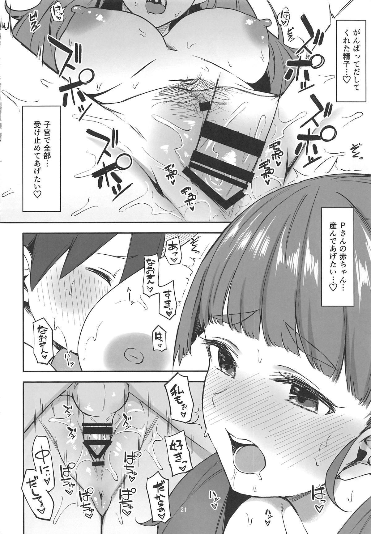 Nao to Shota P no Ecchi na Hon 20