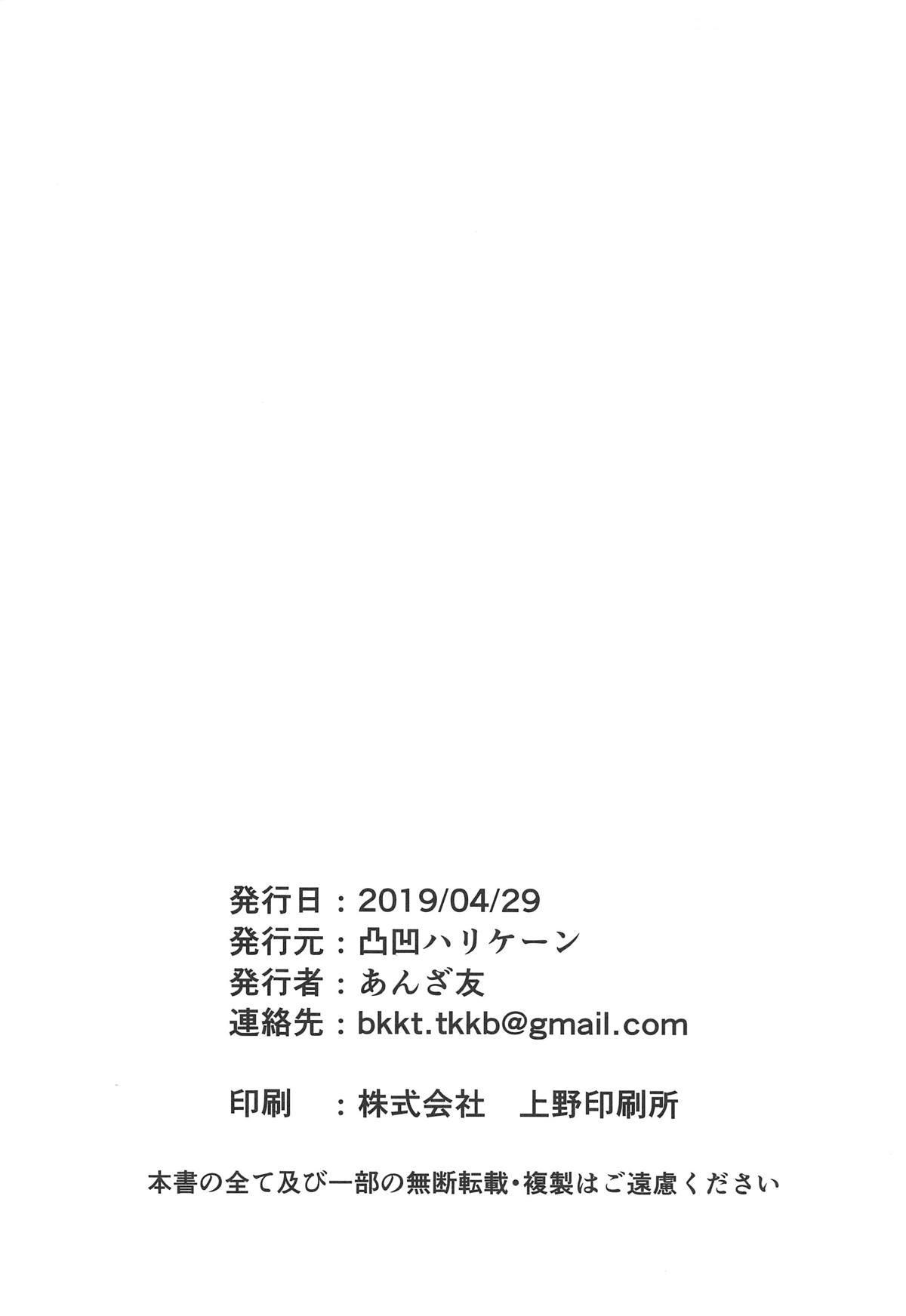 Nao to Shota P no Ecchi na Hon 22