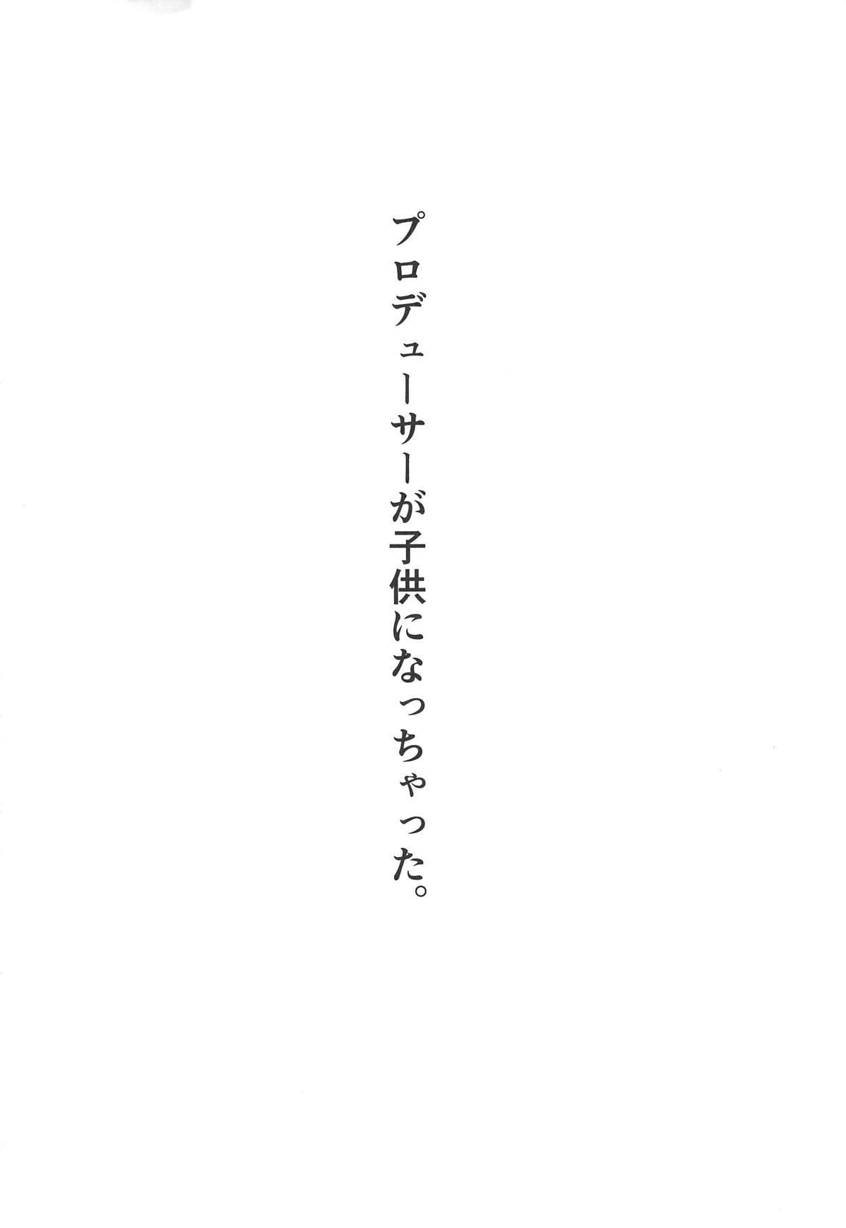 Nao to Shota P no Ecchi na Hon 2