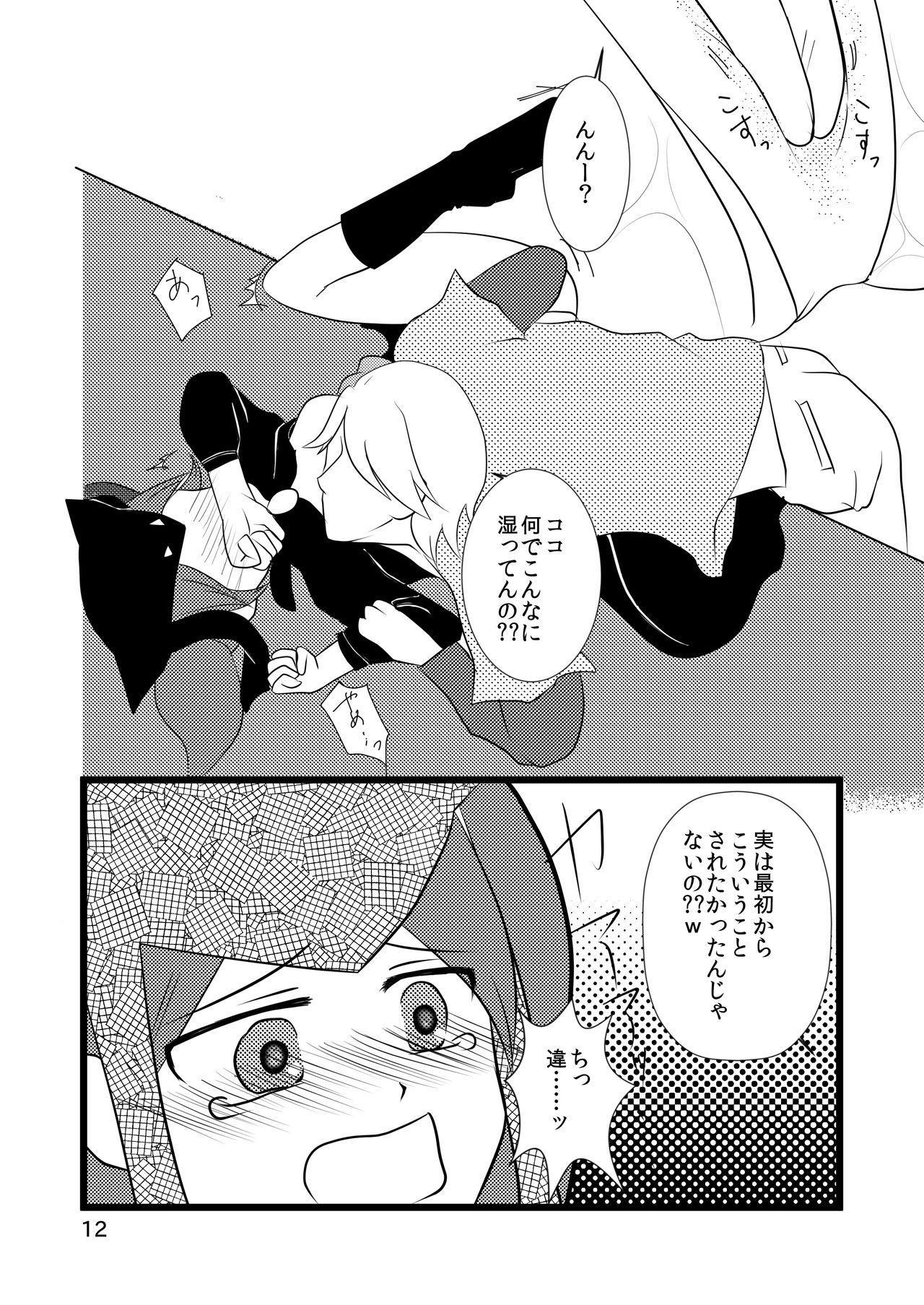 自慢のぐー☆な… 11