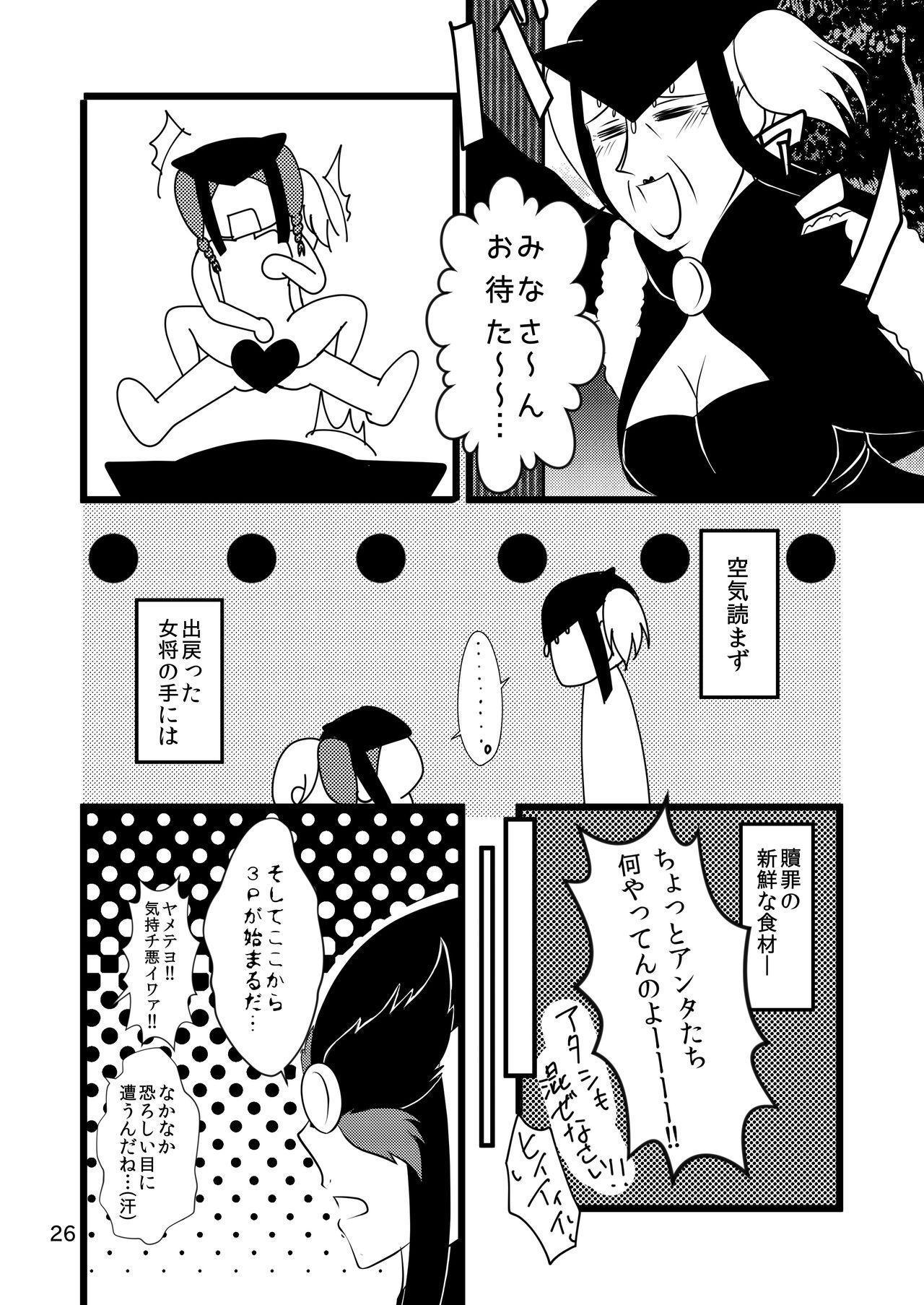 自慢のぐー☆な… 25