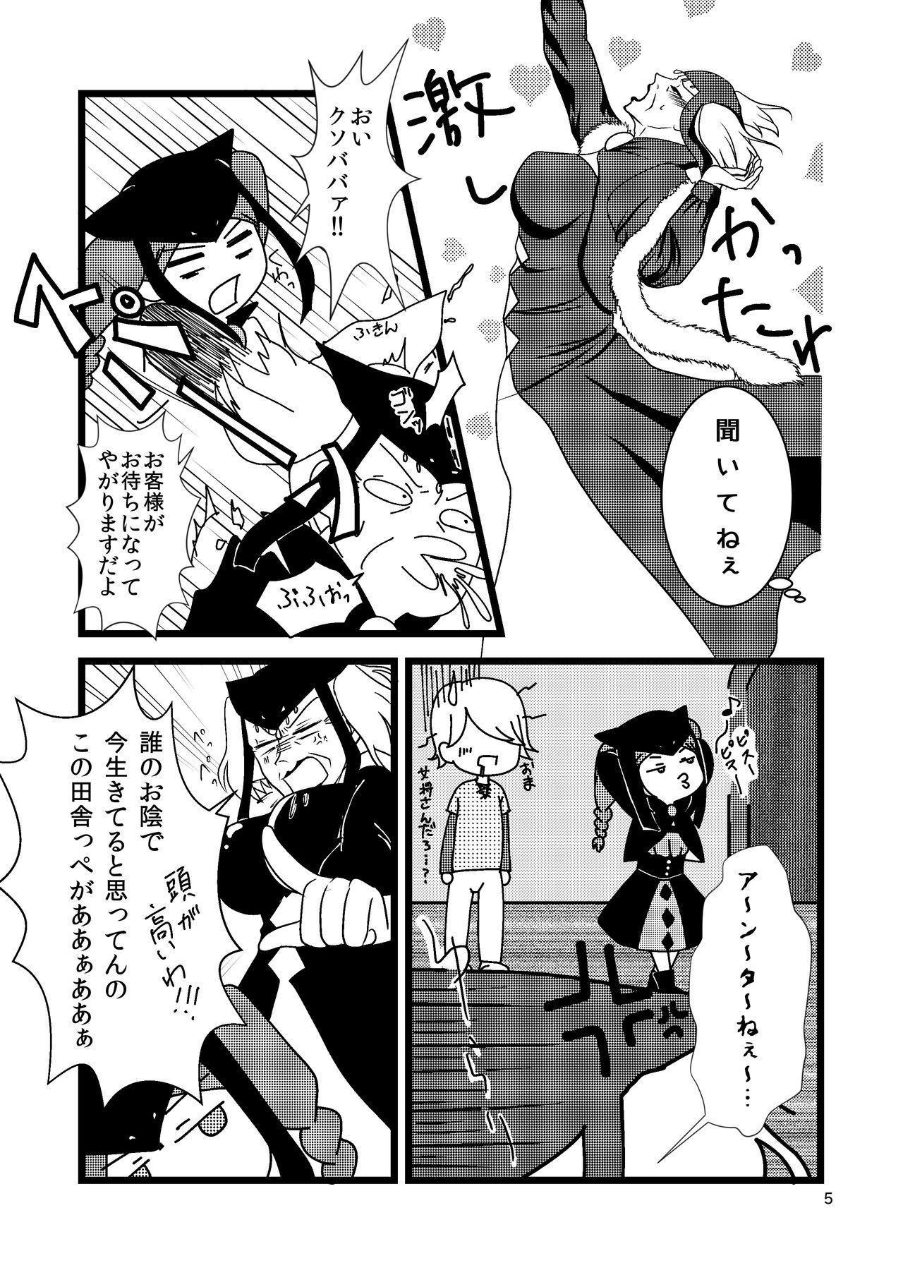 自慢のぐー☆な… 4