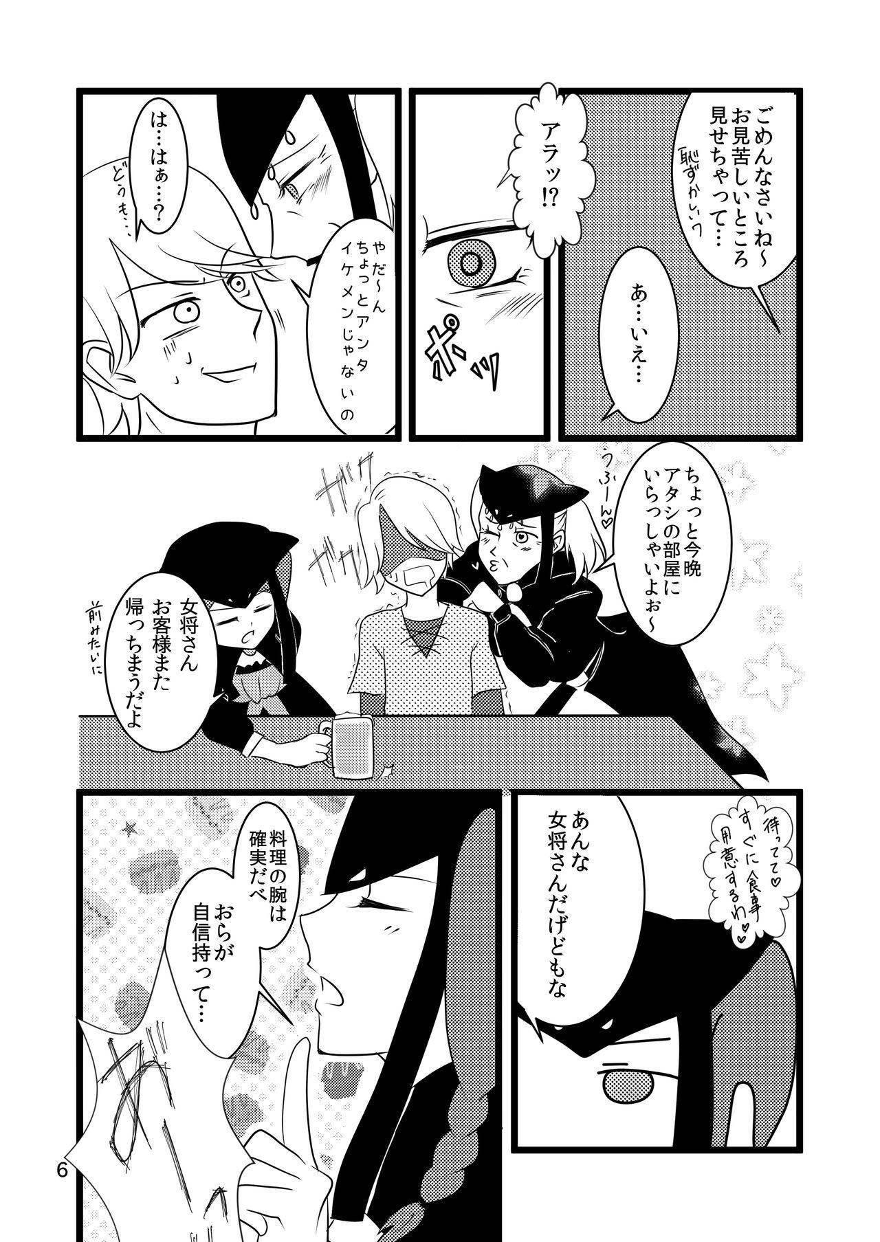 自慢のぐー☆な… 5