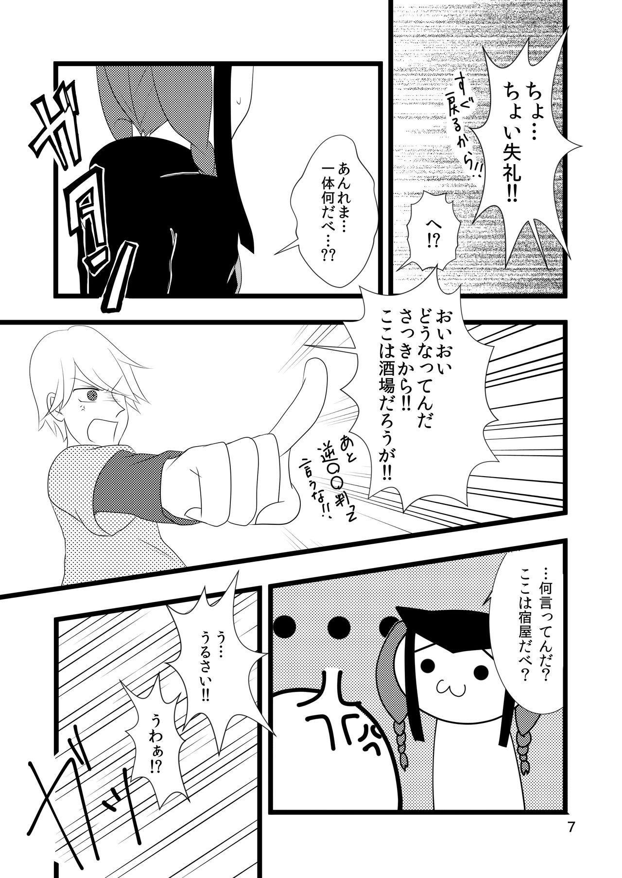 自慢のぐー☆な… 6