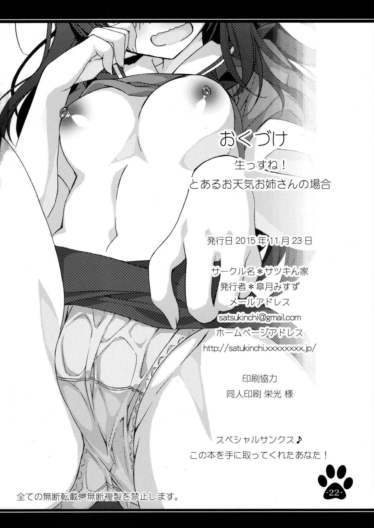 Namassune!~Toaru Otenki Onesan no baai 20