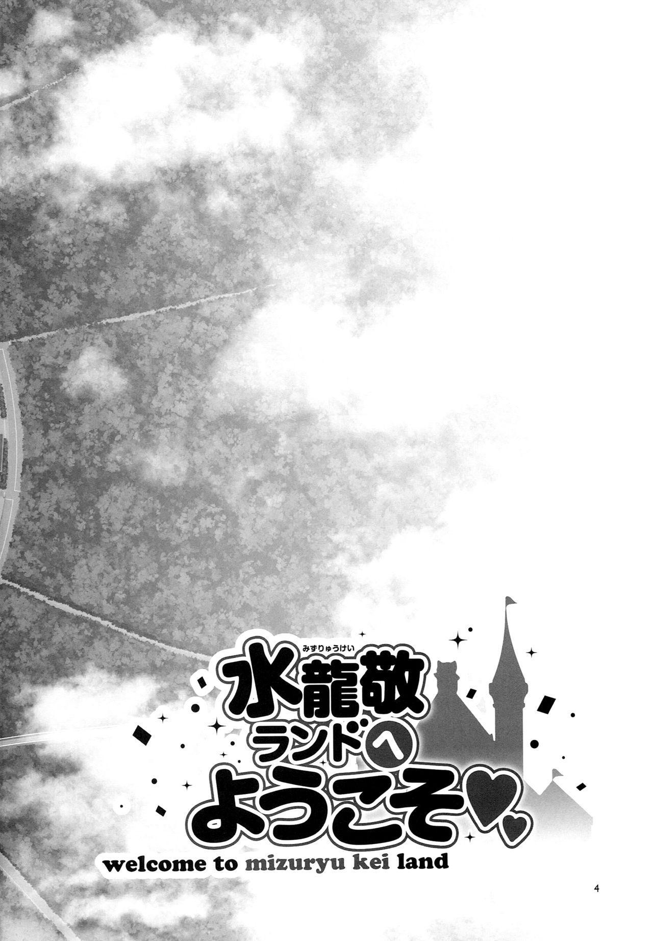 Oideyo! Mizuryu Kei Land the 7th day 2
