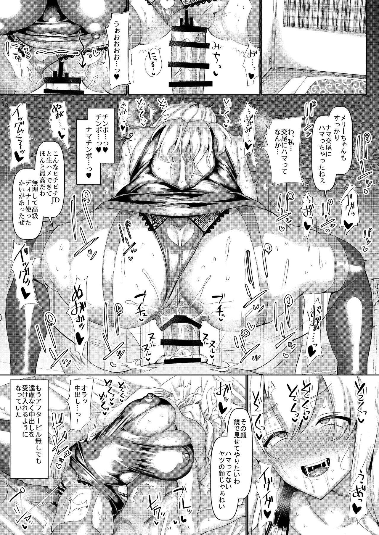 BodyCon Merry no Ogehin Koubi 22