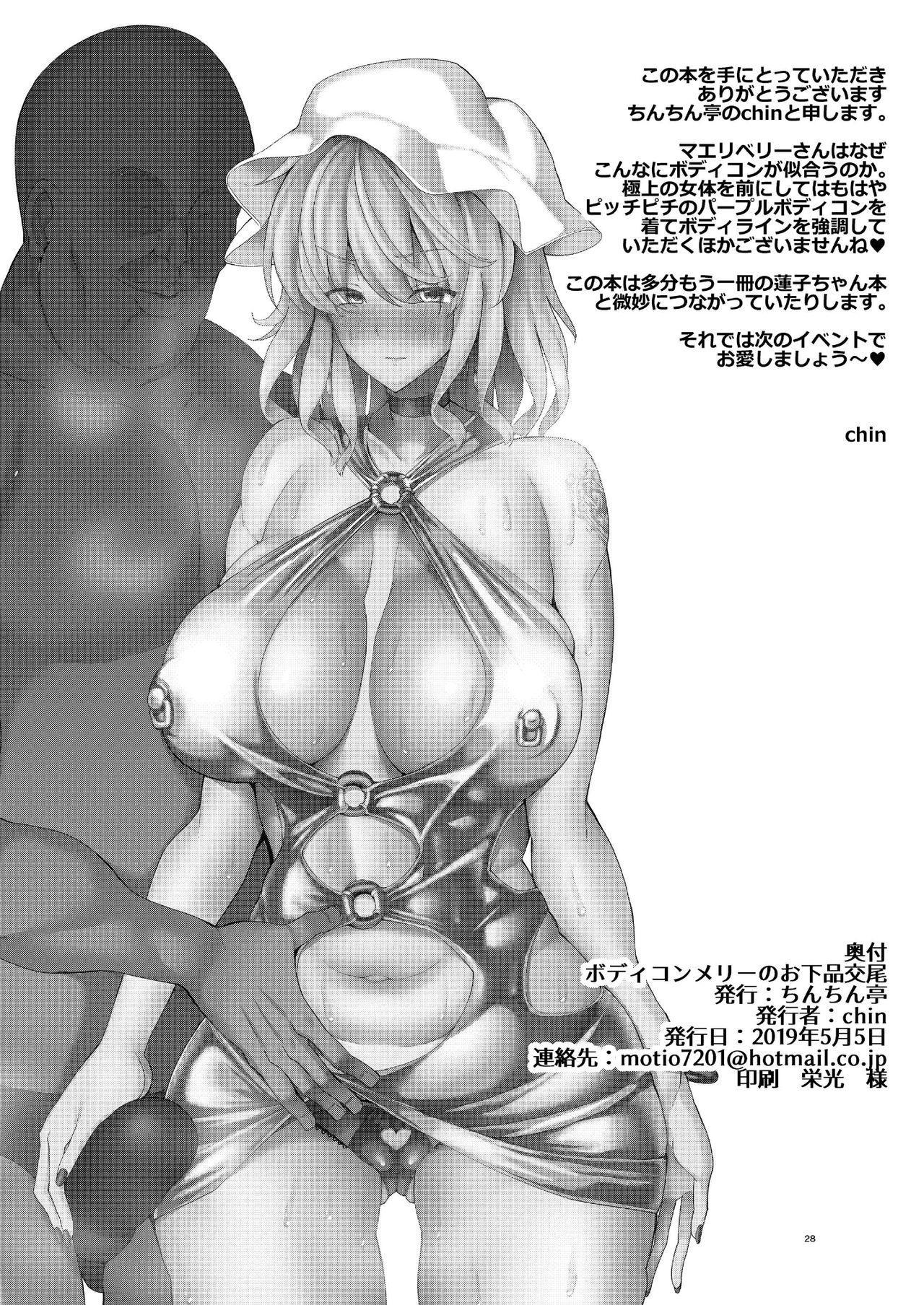 BodyCon Merry no Ogehin Koubi 29