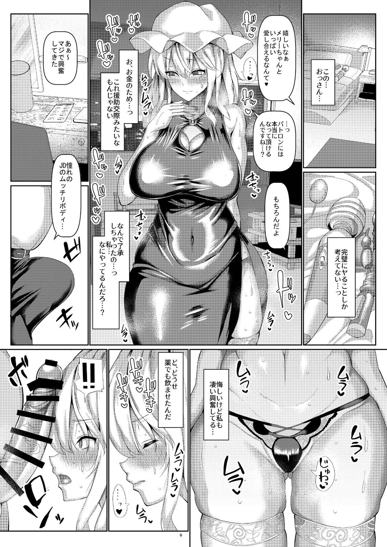 BodyCon Merry no Ogehin Koubi 7