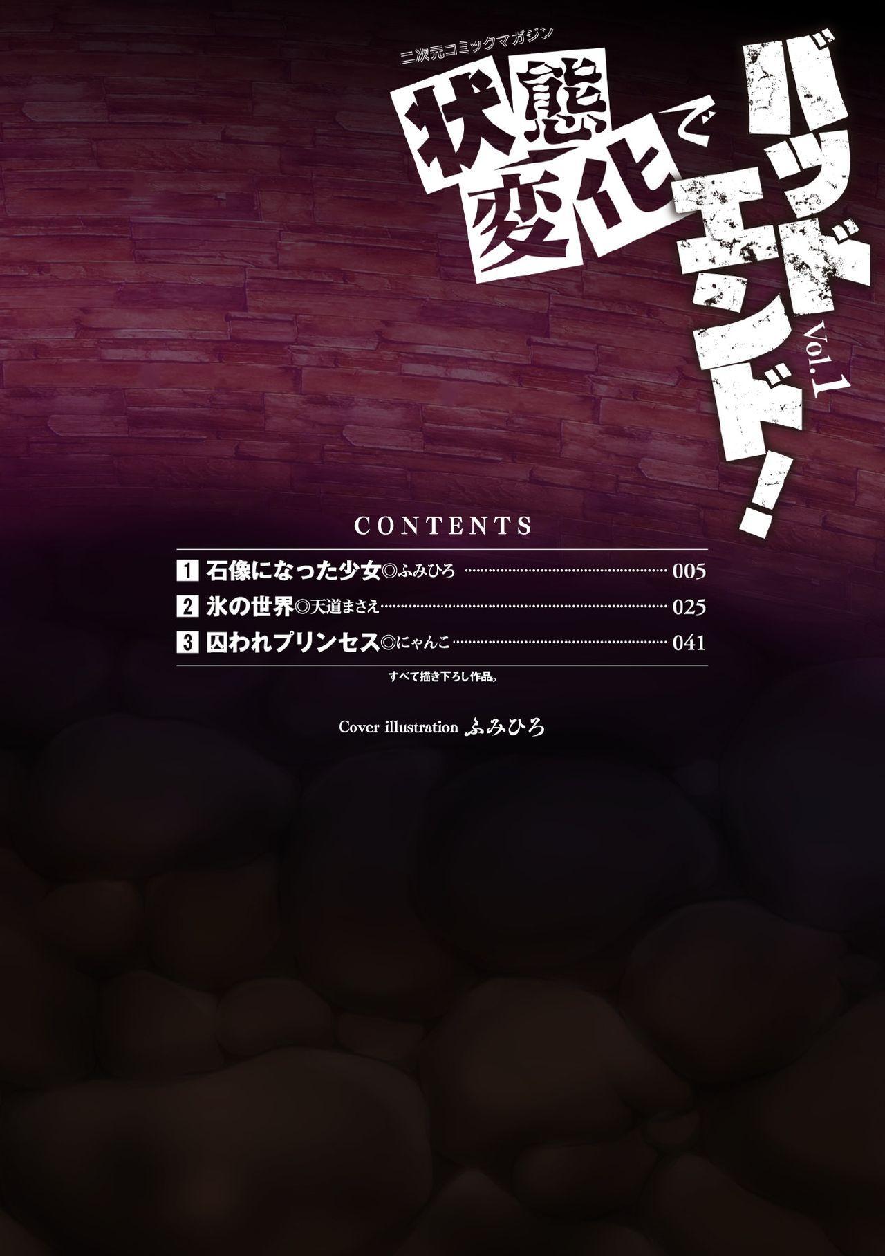Sekizou ni Natta Shoujo 1