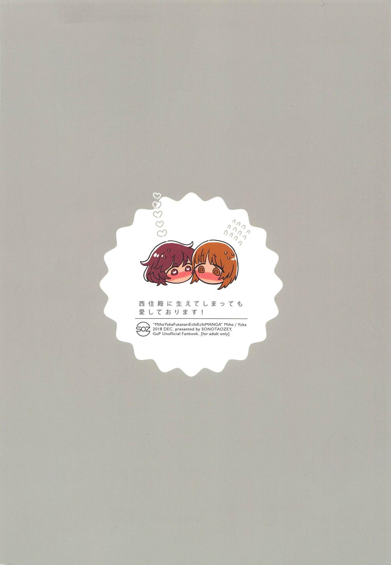 Nishizumi-dono ni Haete Shimatte mo Aishite Orimasu! 丨就算西住殿下長了那個我也依然愛著你! 26
