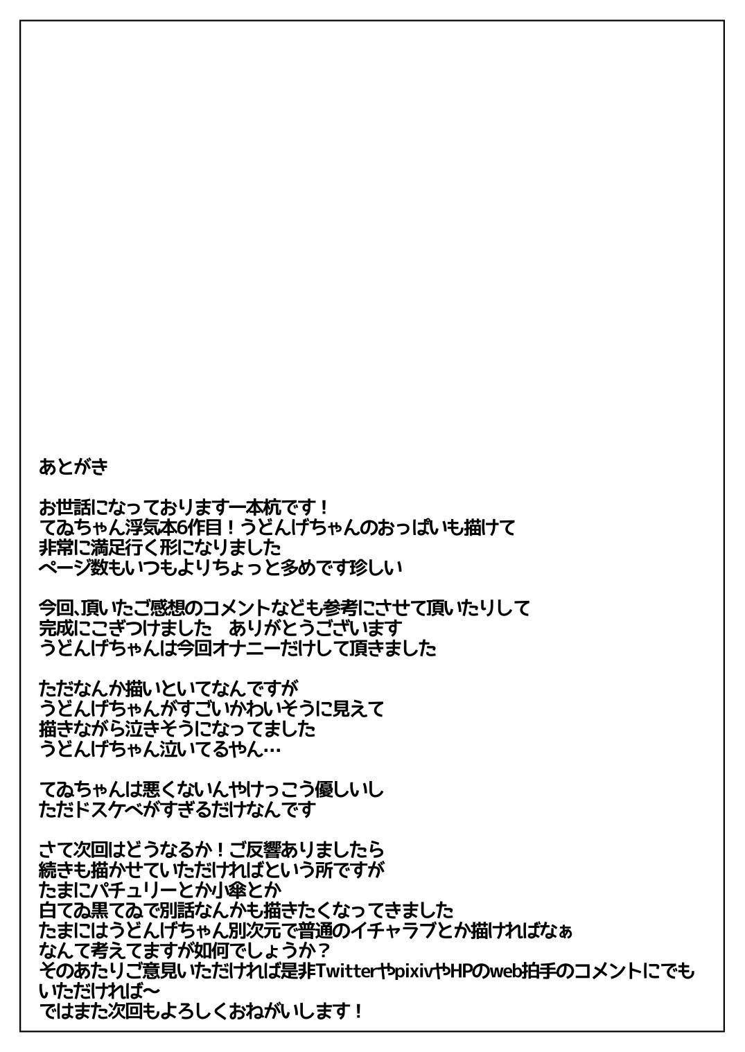 Kanojo ga Hatsujouki nanoni Uwaki Shite Tewi-chan to Sex Shita 27