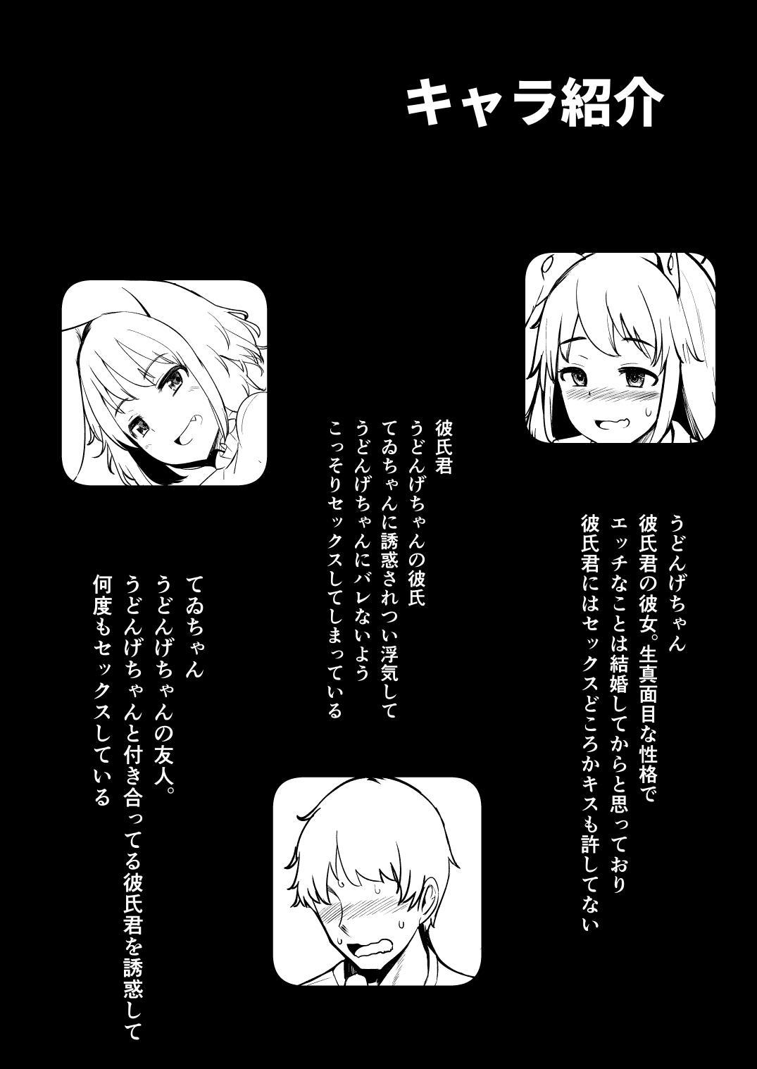 Kanojo ga Hatsujouki nanoni Uwaki Shite Tewi-chan to Sex Shita 2