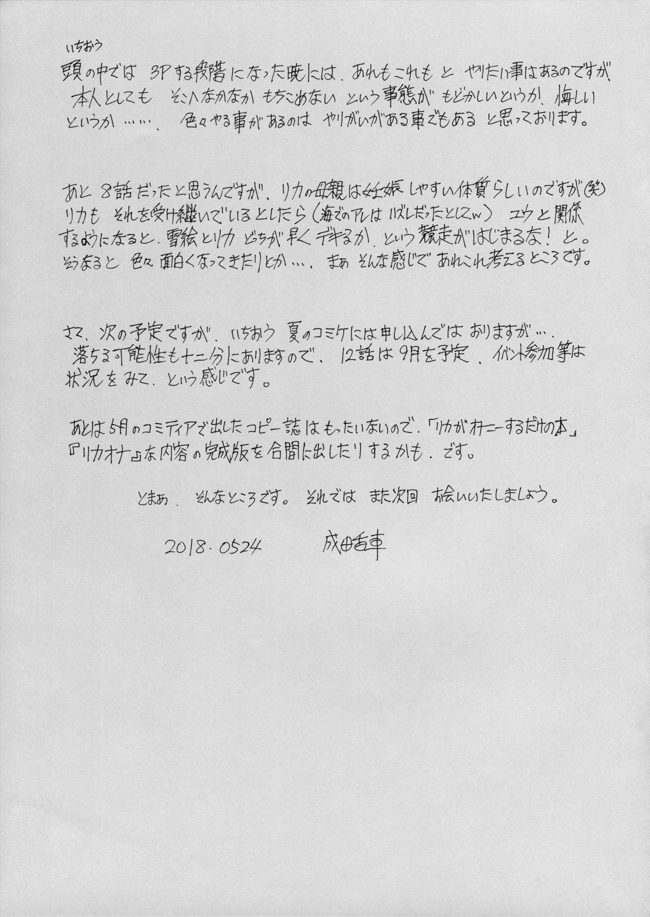 [Subesube 1kg (Narita Kyousha)] 9-Ji Kara 5-ji Made no Koibito Dai 11 wa - Nine to Five Lover 32