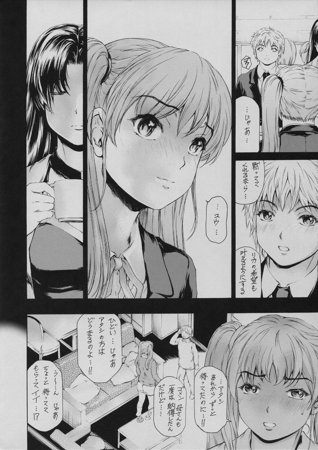 [Subesube 1kg (Narita Kyousha)] 9-Ji Kara 5-ji Made no Koibito Dai 11 wa - Nine to Five Lover 7