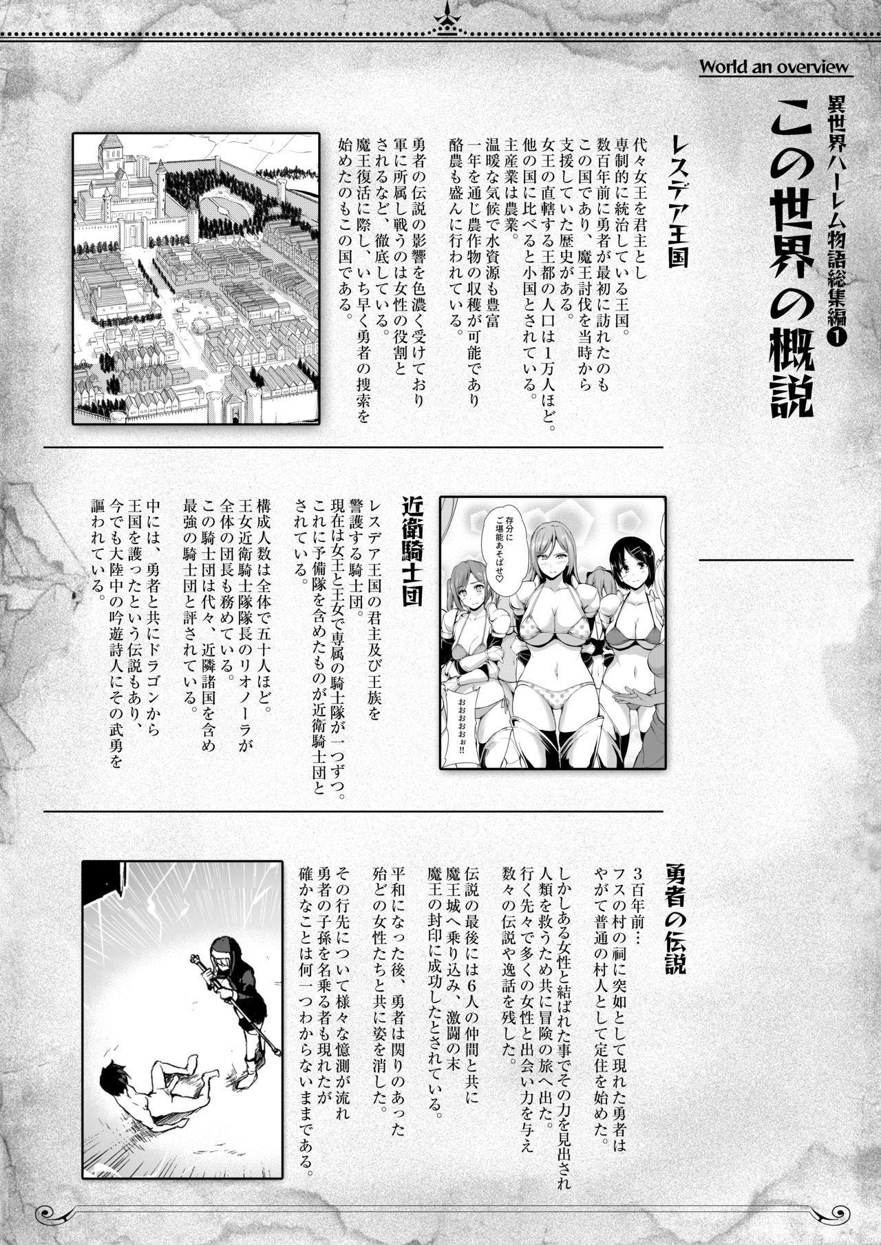 Isekai Harem Monogatari Soushuuhen 1 168