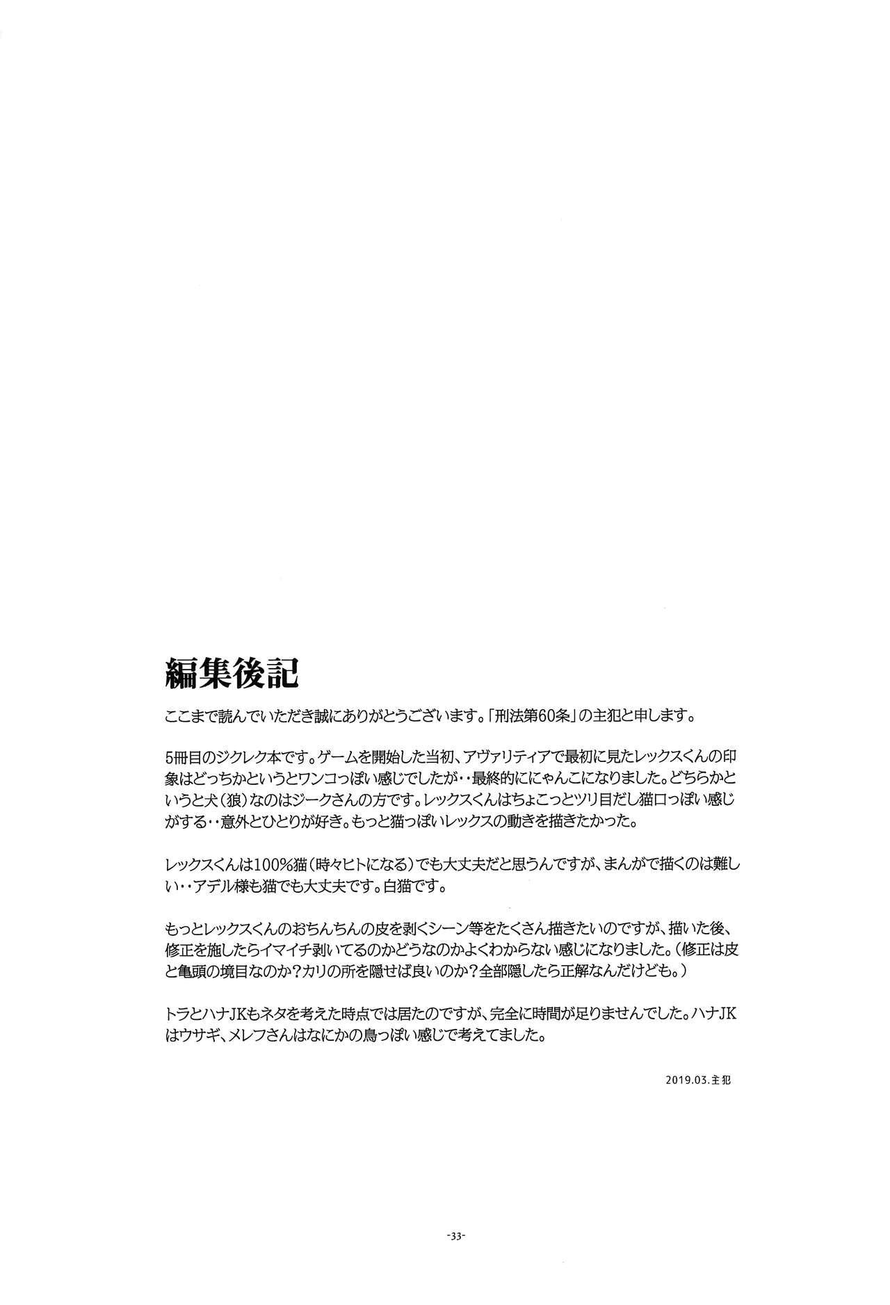 Nyanko Rex-kun to Nyannyan Shiyo! 31