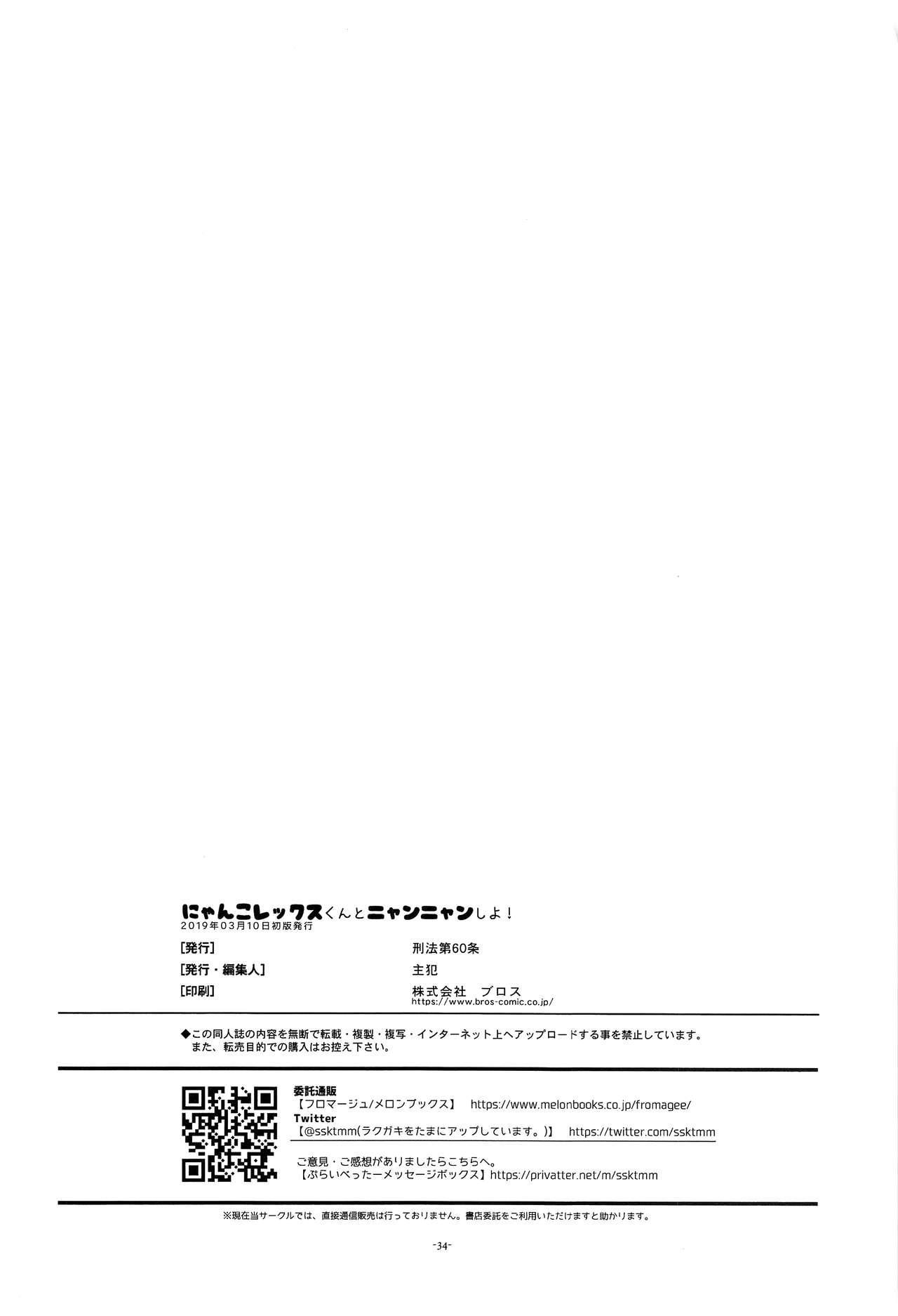 Nyanko Rex-kun to Nyannyan Shiyo! 32