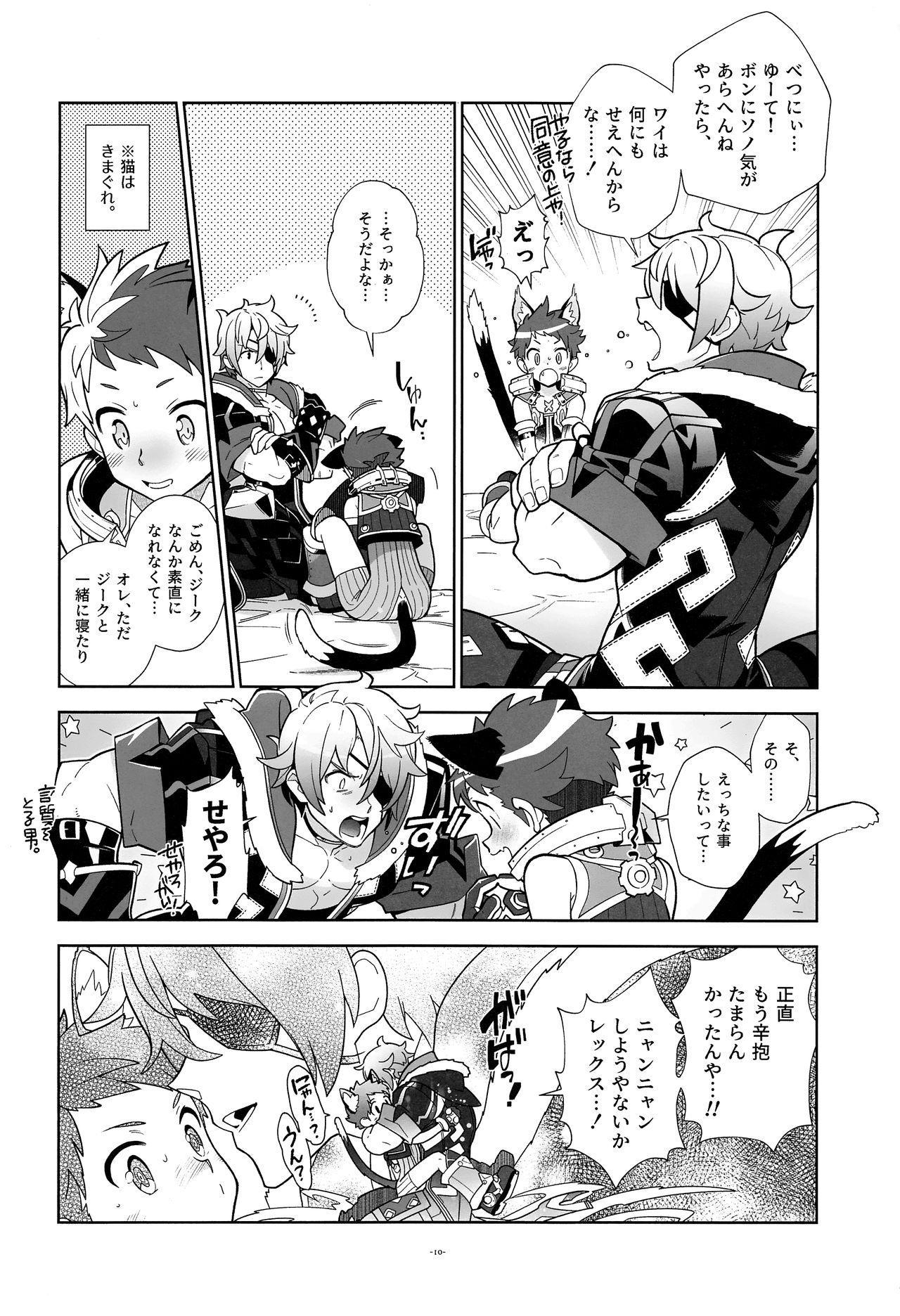 Nyanko Rex-kun to Nyannyan Shiyo! 8